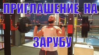 Ассоциация силовых видов спорта пригласила блогеров, приглашены: Игорь Войтенко Шредер Спасокукоцкий