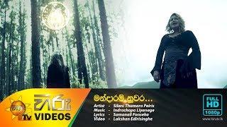 Mandharam Nuwara | Silani Thumara Peiris [www.hirutv.lk] Thumbnail