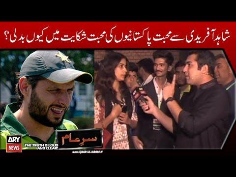 Sar-E-Aam | Pakistanio Ki Mohabbat