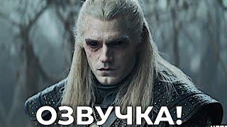 Ведьмак сериал трейлер на русском (озвучка)