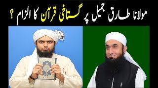 Maulana Tariq Jameel Sb peh QUR'AN ki GUSTAKHI kay ILZAM ka ILMI JAWAB (Engineer Muhammad Ali Mirza)