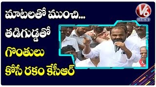 TDP Nannuri Narsi Reddy Strongly Criticises CM KCR And TRS Party  Telugu News