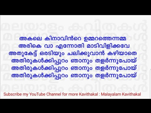 snehapoorvam ammakku malayalam kavitha with lyrics malayalam kavithakal kerala poet poems songs music lyrics writers old new super hit best top  snehapoorvam ammakku malayalam kavitha with lyrics malayalam kavithakal kerala poet poems songs music lyrics writers old new super hit best top   malayalam kavithakal kerala poet poems songs music lyrics writers old new super hit best top