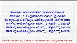 Snehapoorvam Ammakku Malayalam Kavitha with Lyrics |സ്നേഹപൂര്വ്വം അമ്മക്ക്
