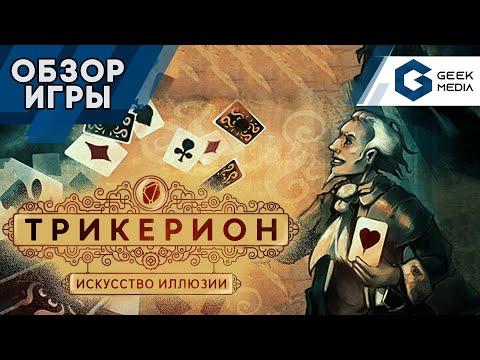 TRICKERION - ОБЗОР настольной игры Legends Of Illusion от Geek Media