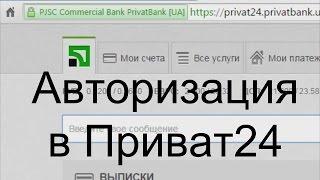 авторизация в Приват24