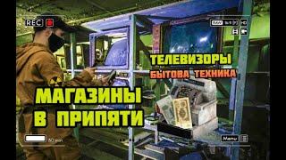 Магазины Припяти 2020: Спорттовары, гастроном, магазин электротехники и мебели