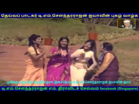 Pathu Madha Bandham 1974  song  1   TMS...