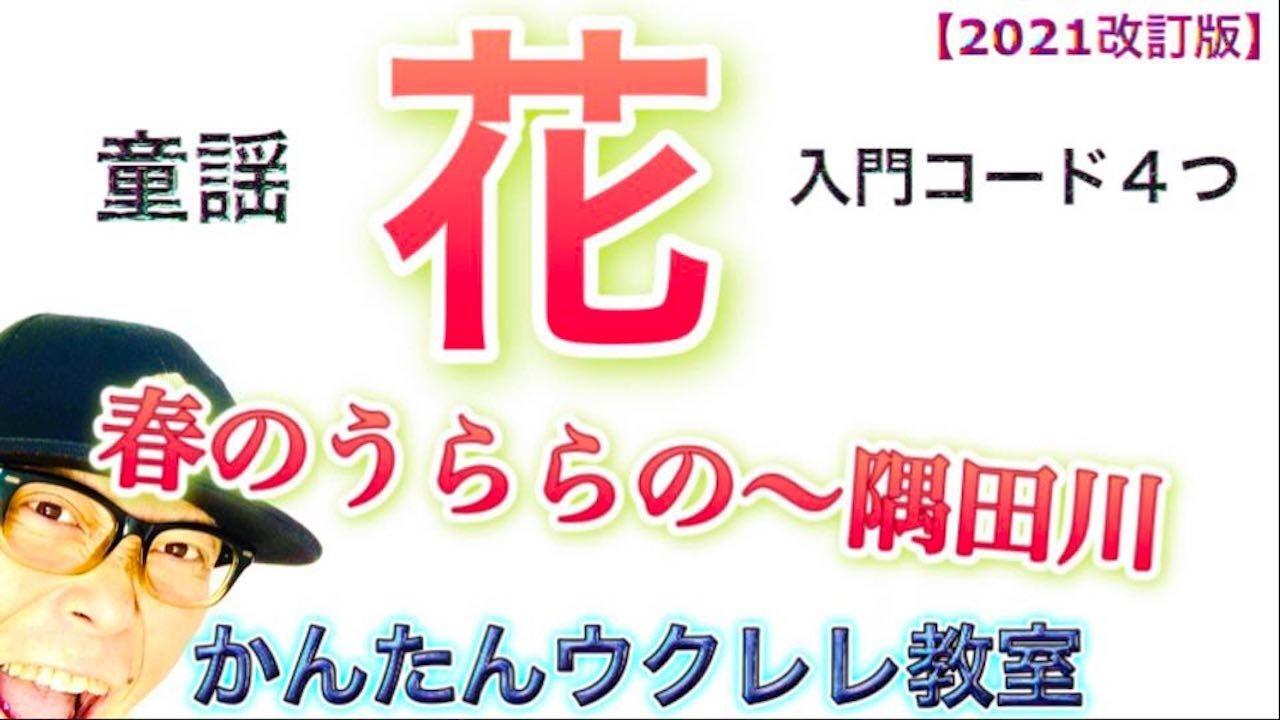 【2021改訂版】童謡・花(春のうららの隅田川)入門コード4つ《ウクレレ 超かんたん版 コード&レッスン付》 #GAZZLELE