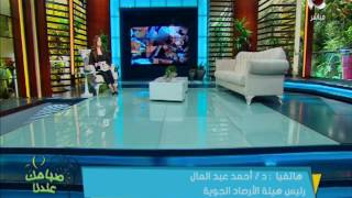 صباحك عندنا | د.أحمد عبد العال