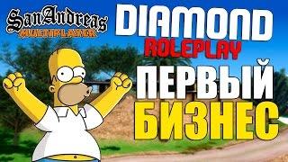 [Diamond-Rp] КУПИЛ ПЕРВЫЙ БИЗНЕС НА DRP ONYX! SAMP 0.3.7!