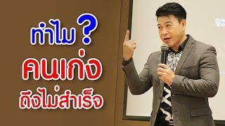 ทำไม?คนเก่งถึงไม่สำเร็จ I จตุพล ชมภูนิช I Supershane Thailand