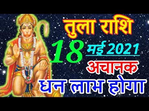 Tula rashi 18 May 2021-Aaj ka tula rashifal/तुला राशि 18 मई मंगलवार/Libra horoscope #TulaRashi