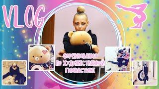 VLOG: Соревнования по художественной гимнастике // Подарили IPhone X на соревнованиях // 13-14.10.18