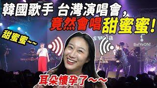 韓國歌手第一次來台灣開演唱會,竟然就唱甜蜜蜜!超好聽!(鮮于貞娥、So!YoON!)台北演唱會 l 金多多