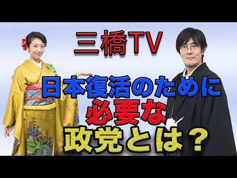 三橋TV第39回【日本復活のために必要な政党とは?】