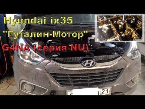 Hyundai ix35 G4NA 2014 Гуталин Мотор из Чувашии