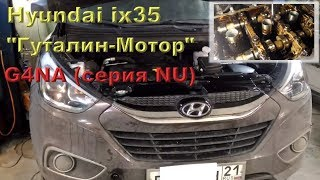 """Hyundai ix35 (G4NA) 2014 - """"Гуталин-Мотор"""" из Чувашии"""