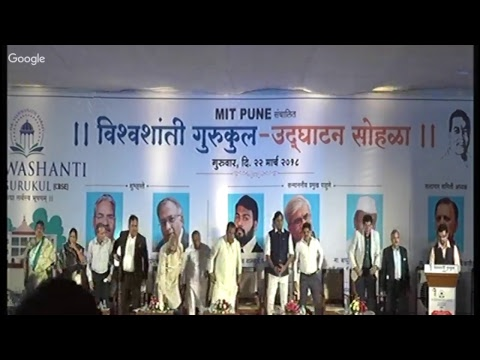 Inauguration Ceremony - Dr. Vishwanath Karad Vishwashanti Gurukul School, Alandi, Pune