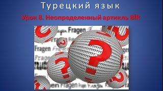 Турецкий язык. Урок 8. Неопределенный артикль BİR.