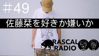 RASCAL & Co.(ラスカル アンド コー) アパレルを中心にしたファッションブランドです。 音楽、映画、漫画、ファッション好きの20代 サラリーマン 男2人がそれぞれの ...