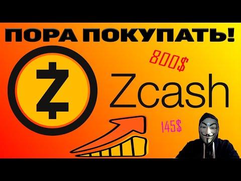 Криптовалюта Zcash - ПРОГНОЗ КУРСА НА 2020 ГОД - ZEC БУДЕТ ЖИТЬ!