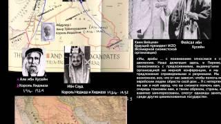 Аравия после Первой мировой войны