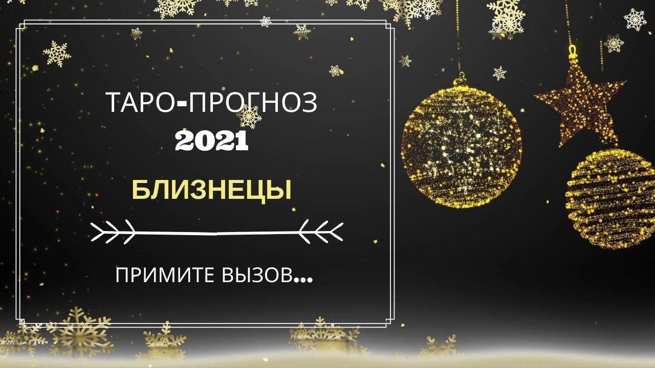 Таро – прогноз на 2021 год. БЛИЗНЕЦЫ. Таро-гороскоп на 2021 год.