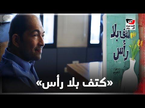 الطبيب الأديب بدوي خليفة: روايتي «كتف بلا رأس» ليست مراجعة لحصاد «ثورة يناير»  - نشر قبل 18 ساعة