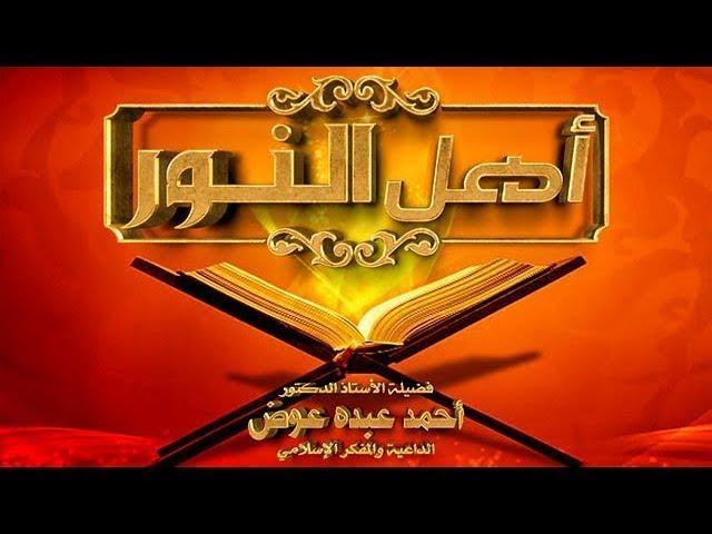 أهل النور | قصة إسلام مستشار الرئيس الأمريكي | ح6