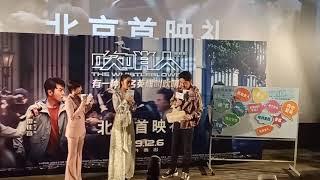 雷佳音:我可太难了,为什么没有渣女选项 电影吹哨人首映会【中国电影报道   20191203】