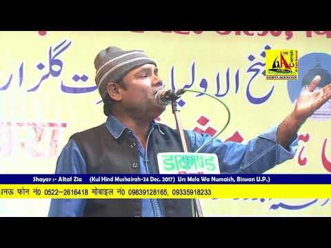 Altaf Zia Naat  -Kul Hind Mushaira Mela Biswan-अनवर जलालपुरी साहब का आखरी मुशायरा