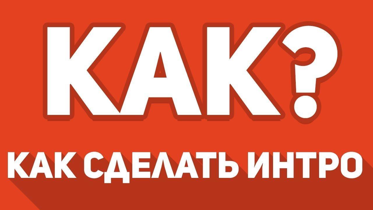НОВАЯ ПУБРИКА ДЕЛАЮ ИНТРО!!!!!!!!