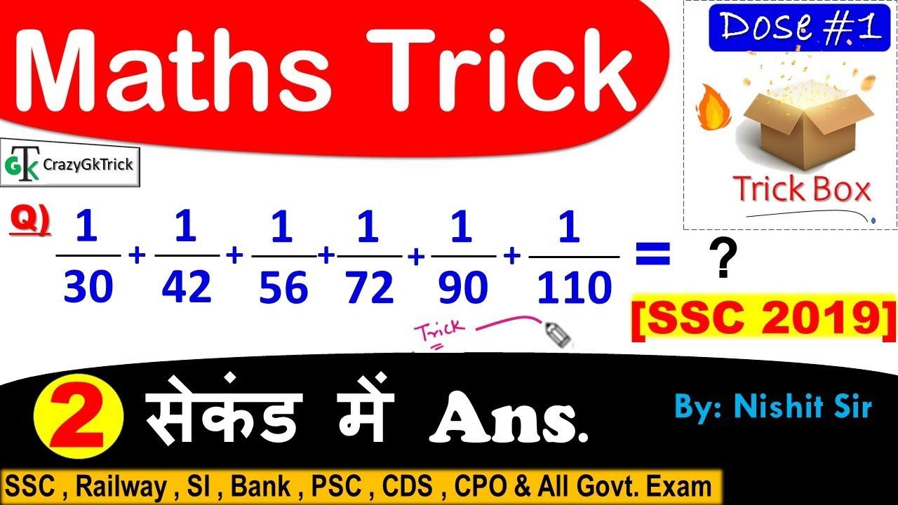 Math's Trick : Dose #01 | Reciprocal Number Series Trick |Quantitative Aptitude Trick| CrazyGkTrick