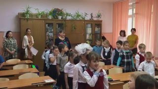 Поздравление первоклашек на день учителя 2015