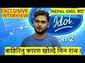Exclusive : NEPAL IDOL बाट बाहिरिनु कारण खोल्दै मिडियामा MIN RAJ POUDEL | सबैलाई रुवादै भए बिदा