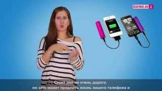 МИР ГЛУХИХ: Со смартфоном по свету