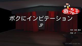 【カラオケ】ボクにインビテーション/JP