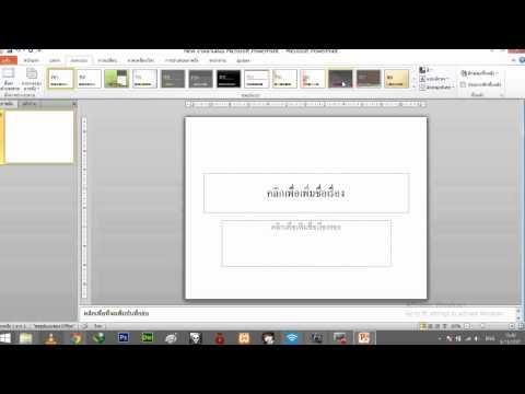 Microsoft PowerPoint : การสร้างพื้นหลังชิ้นงานนำเสนอเบื้องต้น