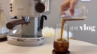 [새댁 브이로그] 훈제오리 요리, 드롱기 커피머신, 드…