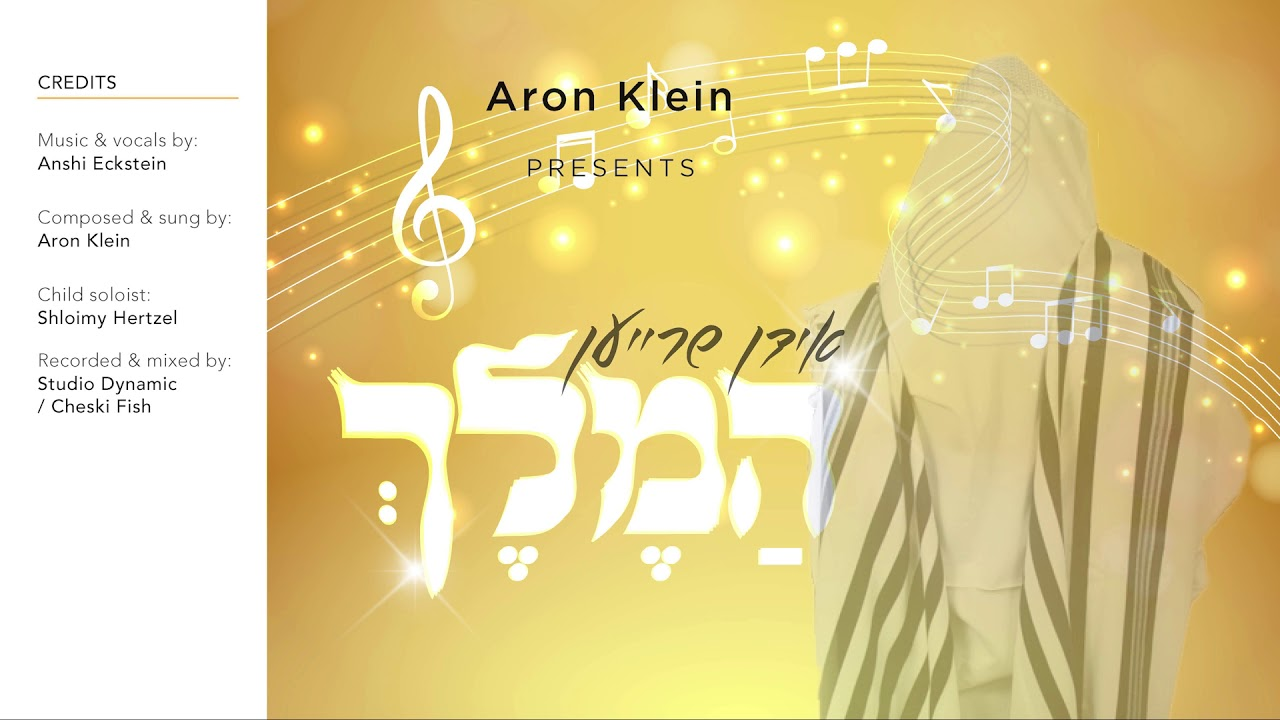 אהרן קליין & ילד הפלא שלוימי הרצל - המלך | Aron Klein & Child soloist Shloimy Hertzel - Hamelech