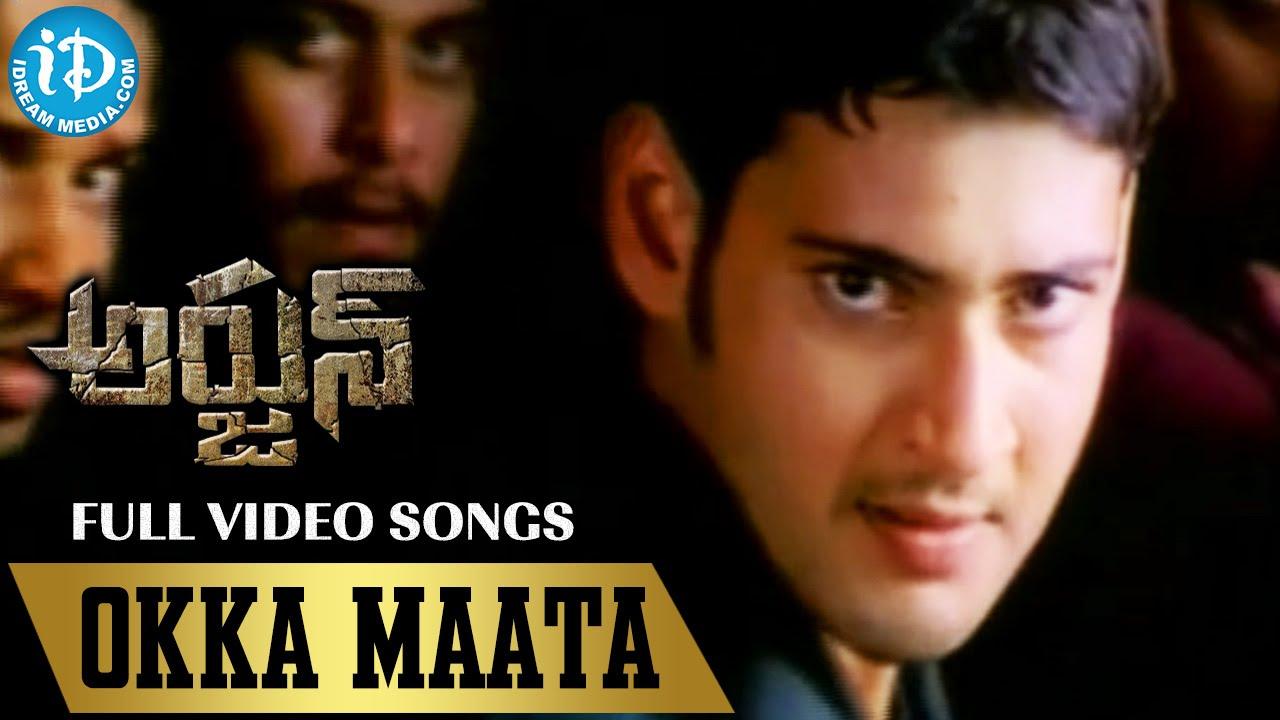 Arjun (2004 film) Arjun Telugu Movie Okka Maata Video Song Mahesh Babu Shriya