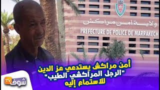 بالفيديو.. أمن مراكش يستدعي عز الدين