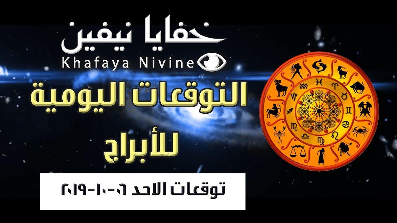 Photo of حظك اليوم الاحد 06-10-2019 فى التوقعات اليومية للابراج – حظك اليوم