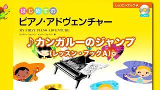 『ピアノ・アドヴェンチャー (Piano AdventuresR)』シリーズは、著者...