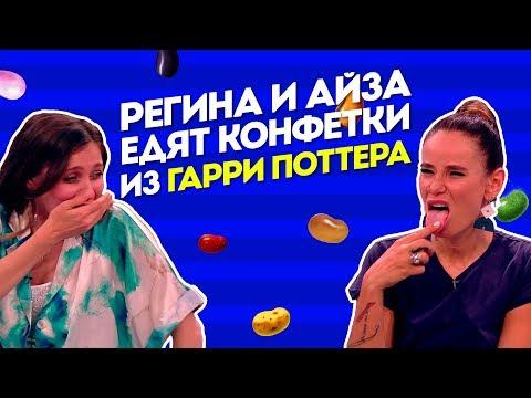 Регина и Айза едят конфетки из Гарри Поттера. Пятница с Региной