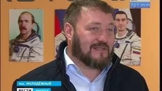 Открытие музея космонавтики в школе ЂЂЂ 33 им. Героев-космонавтов в посёлке Молодежный.