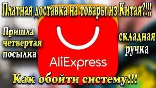 как легко обойти платную доставку с AliExpress - пришла посылка  4 Складная ручка