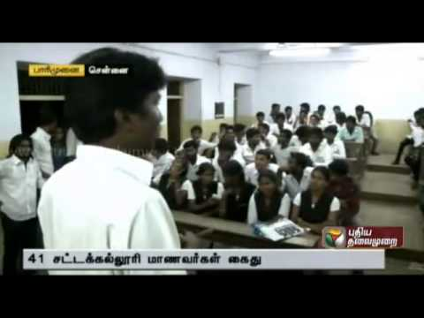 Law College students and Police clash in Chennai