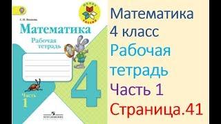 Математика рабочая тетрадь 4 класс  Часть 1 Страница.41  М.И Моро